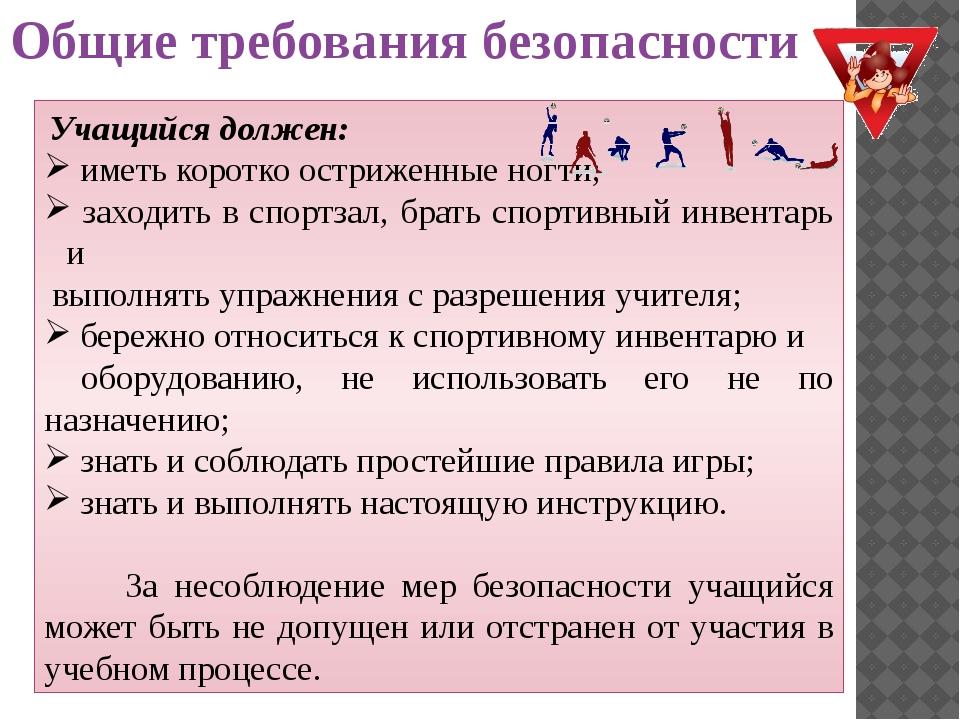 Учащийся должен: иметь коротко остриженные ногти; заходить в спортзал, брать...