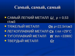 Самый, самый, самый САМЫЙ ЛЕГКИЙ МЕТАЛЛ Li ρ = 0,53 г/см3 ТЯЖЕЛЫЙ МЕТАЛЛ Os ρ