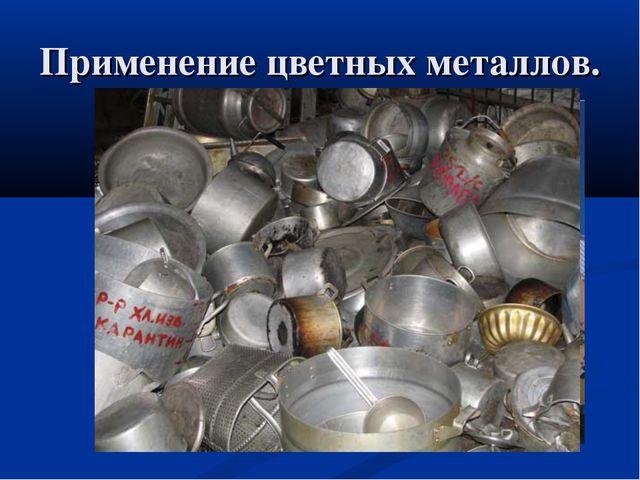 Применение цветных металлов.