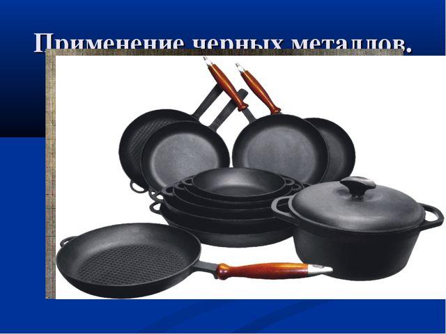 Применение черных металлов.