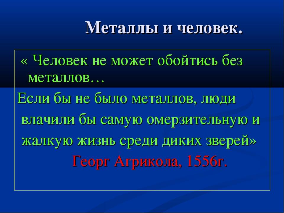 Металлы и человек. « Человек не может обойтись без металлов… Если бы не было...