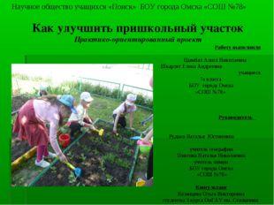 Научное общество учащихся «Поиск» БОУ города Омска «СОШ №78»  Как улучшить п