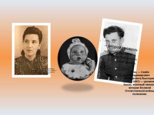 Мать — Нина Максимовна (урождённая Серёгина, 1912—2003) — по специальности п