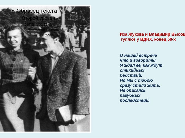 Иза Жукова иВладимир Высоцкий гуляют уВДНХ, конец 50-х Онашей встрече что...