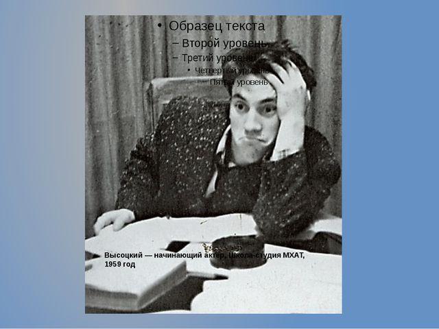 Высоцкий— начинающий актер, Школа-студия МХАТ, 1959 год