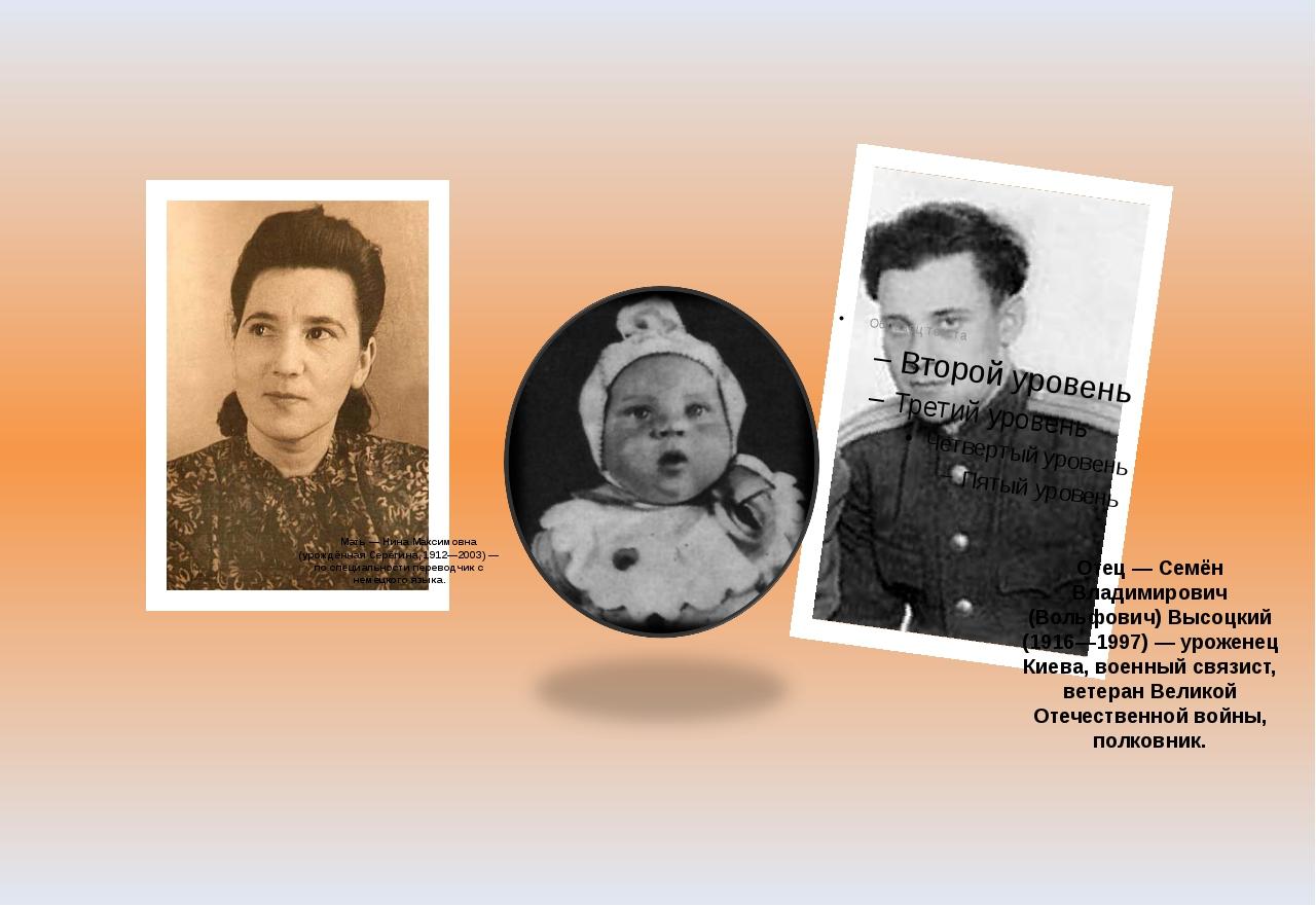 Мать — Нина Максимовна (урождённая Серёгина, 1912—2003) — по специальности п...