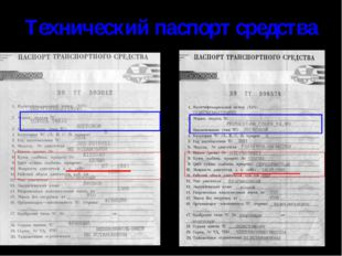 Технический паспорт средства