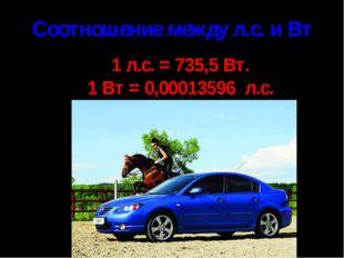 Соотношение между л.с. и Вт 1 л.с. = 735,5 Вт. 1 Вт = 0,00013596 л.с.