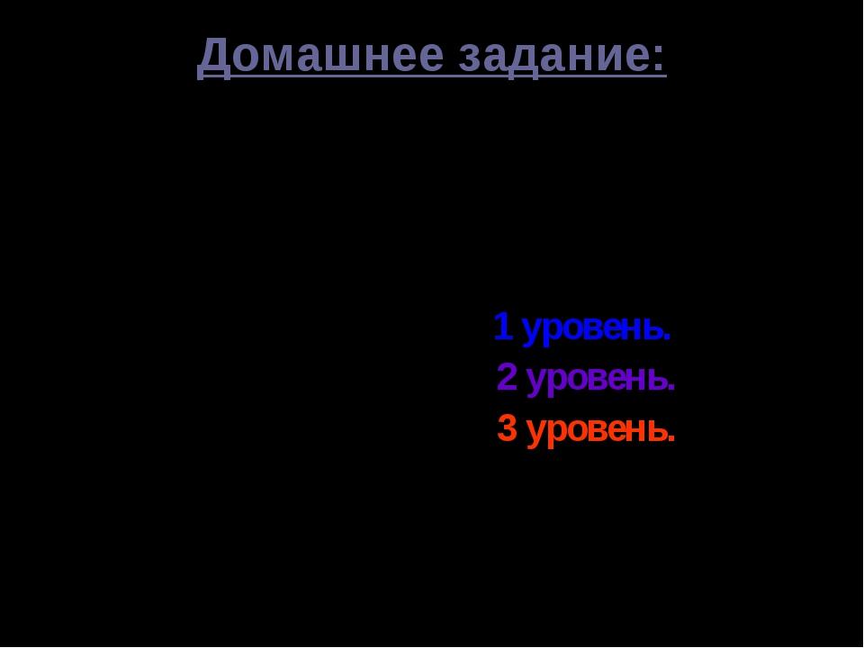 Домашнее задание: § 54. Записать формулы мощности в таблицу формул. Упр. 29 (...