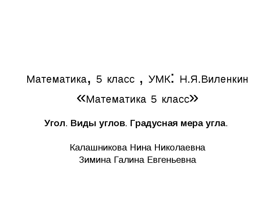Математика, 5 класс , УМК: Н.Я.Виленкин «Математика 5 класс» Угол. Виды углов...