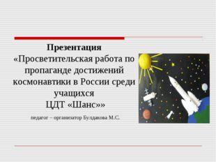 Презентация «Просветительская работа по пропаганде достижений космонавтики в