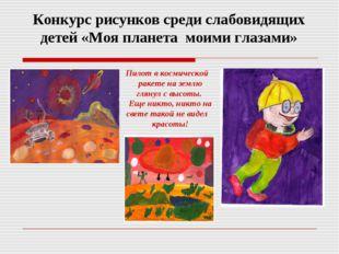 Конкурс рисунков среди слабовидящих детей «Моя планета моими глазами» Пилот в