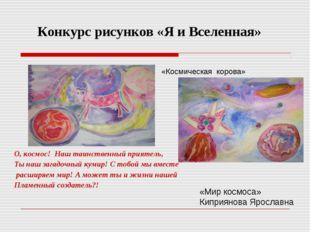 Конкурс рисунков «Я и Вселенная» О, космос! Наш таинственный приятель, Ты наш