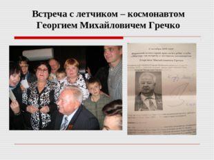 Встреча с летчиком – космонавтом Георгием Михайловичем Гречко