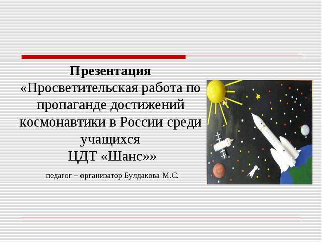 Презентация «Просветительская работа по пропаганде достижений космонавтики в...