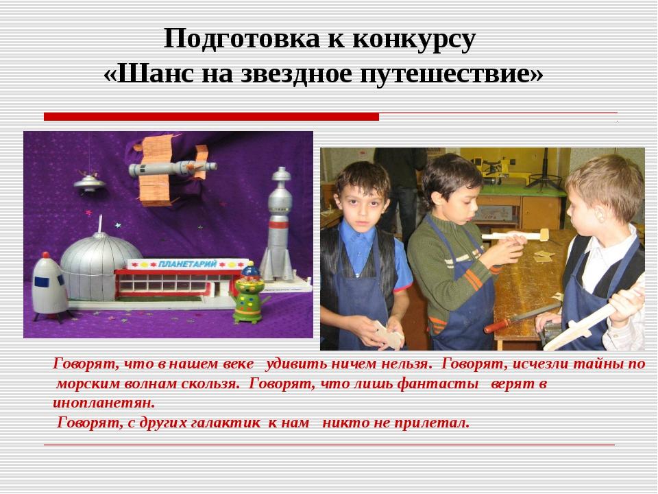 Подготовка к конкурсу «Шанс на звездное путешествие» Говорят, что в нашем век...