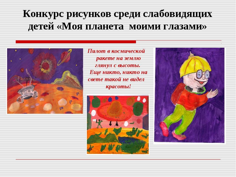 Конкурс рисунков среди слабовидящих детей «Моя планета моими глазами» Пилот в...