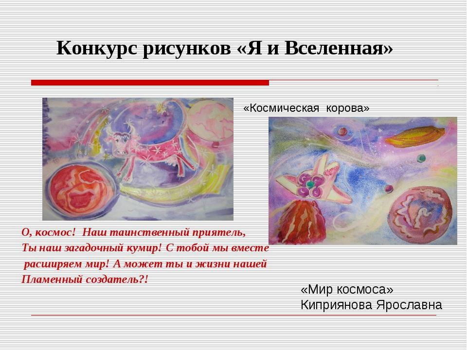 Конкурс рисунков «Я и Вселенная» О, космос! Наш таинственный приятель, Ты наш...