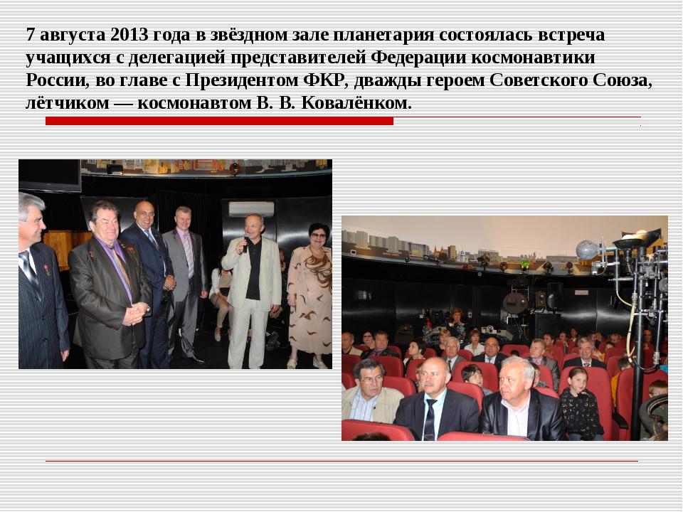7 августа 2013 года взвёздном зале планетария состоялась встреча учащихся с...