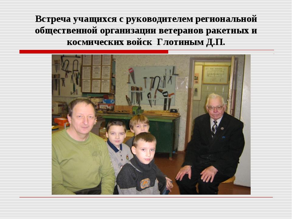 Встреча учащихся с руководителем региональной общественной организации ветера...