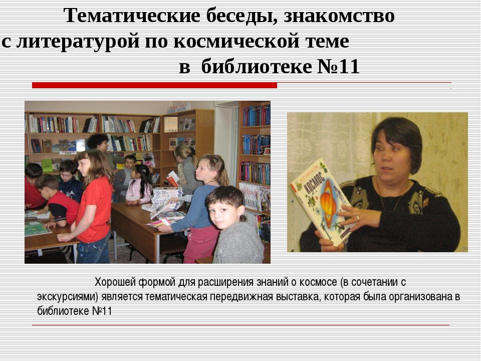 Тематические беседы, знакомство с литературой по космической теме в библиотек...