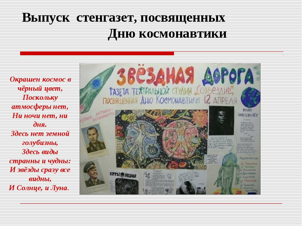 Выпуск стенгазет, посвященных Дню космонавтики Окрашен космос в чёрный цвет,...