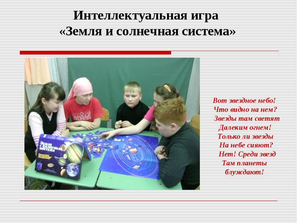 Интеллектуальная игра «Земля и солнечная система» Вот звездное небо! Что видн...