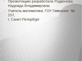 Золотое сечение Презентацию разработала Родионова Надежда Владимировна Учител