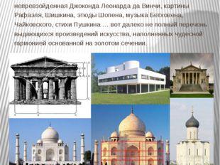 Золотое сечение в искусстве Архитектура Золотое сечение пронизывает всю истор