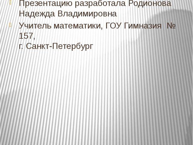 Золотое сечение Презентацию разработала Родионова Надежда Владимировна Учител...
