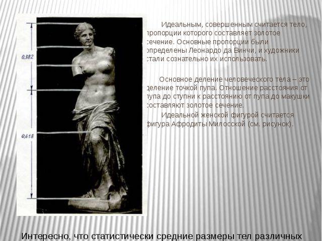 Пропорции тела человека и золотое сечение Идеальным, совершенным считается т...