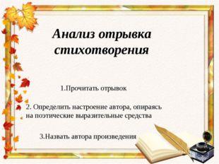 Анализ отрывка стихотворения 1.Прочитать отрывок 2. Определить настроение авт