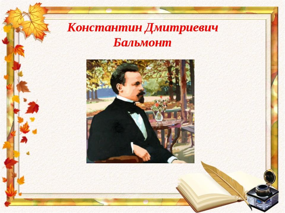 Константин Дмитриевич Бальмонт