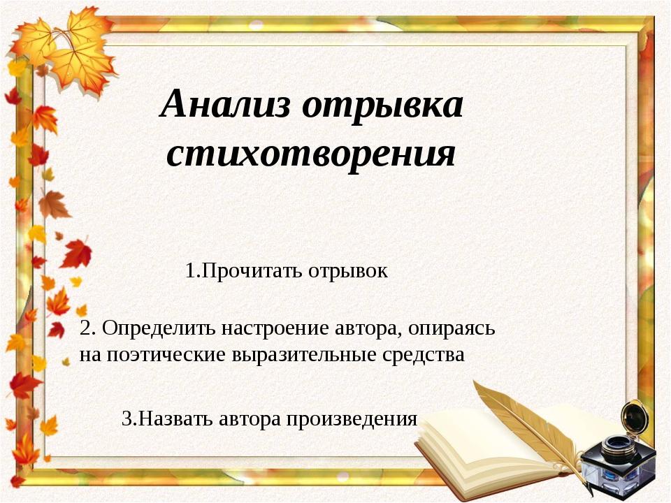 Анализ отрывка стихотворения 1.Прочитать отрывок 2. Определить настроение авт...
