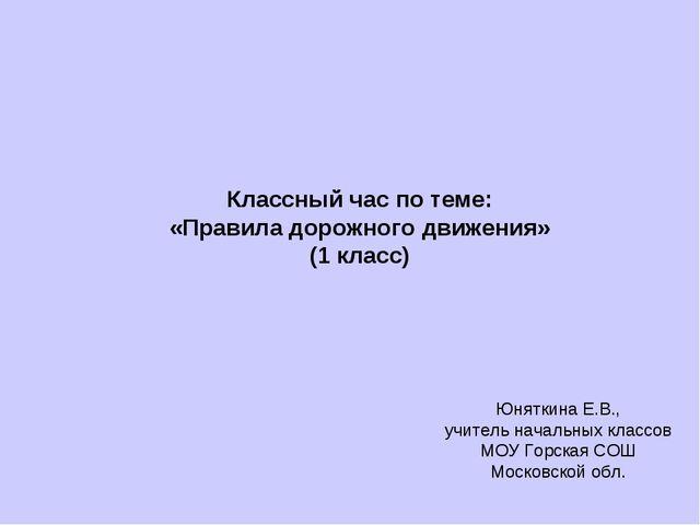 Классный час по теме: «Правила дорожного движения» (1 класс) Юняткина Е.В., у...