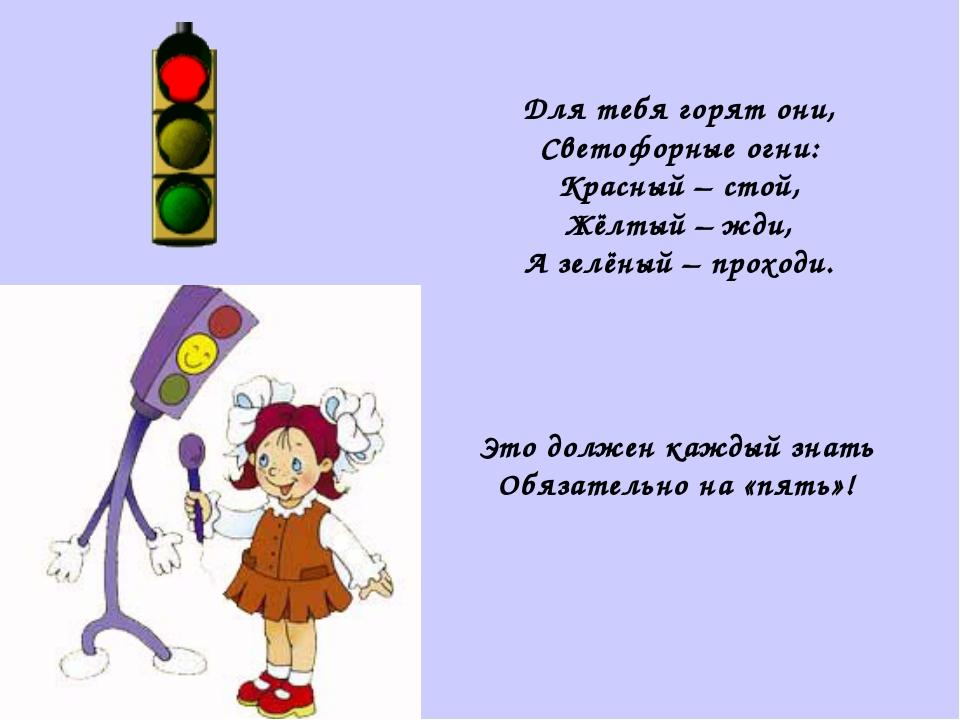 Для тебя горят они, Светофорные огни: Красный – стой, Жёлтый – жди, А зелёный...