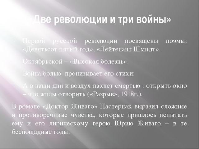 «Две революции и три войны» Первой русской революции посвящены поэмы: «Девять...