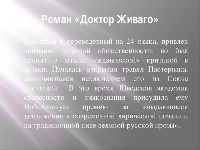 Роман «Доктор Живаго» Изданный и переведенный на 24 языка, привлек внимание м...