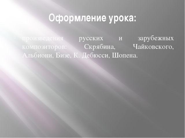Оформление урока: произведения русских и зарубежных композиторов: Скрябина, Ч...