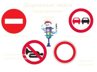 Дорожные знаки Запрещающие знаки Въезд запрещен Обгон запрещен Подача звуково