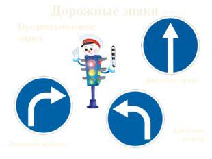 Предписывающие знаки Дорожные знаки Движение прямо Движение направо Движение