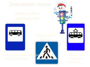 Дорожные знаки Знаки особых предписаний Пешеходный переход Место остановки тр