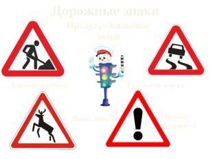 Дорожные знаки Дорожные работы Скользкая дорога Дикие животные Прочие опаснос