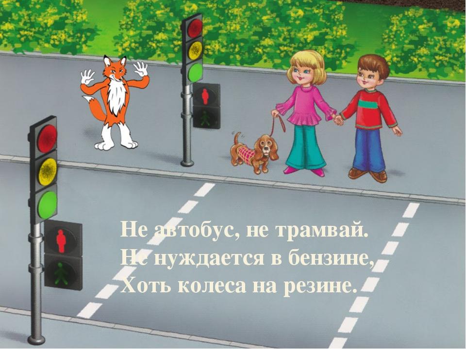 Не автобус, не трамвай. Не нуждается в бензине, Хоть колеса на резине.