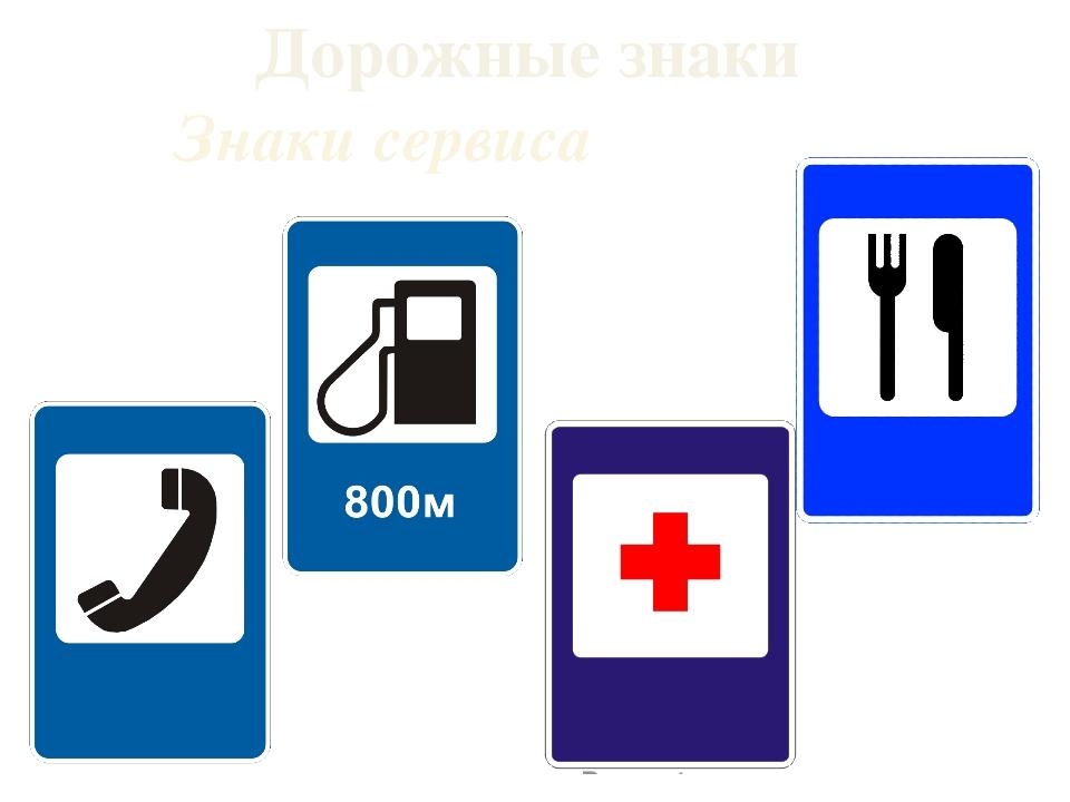 Знаки сервиса Дорожные знаки