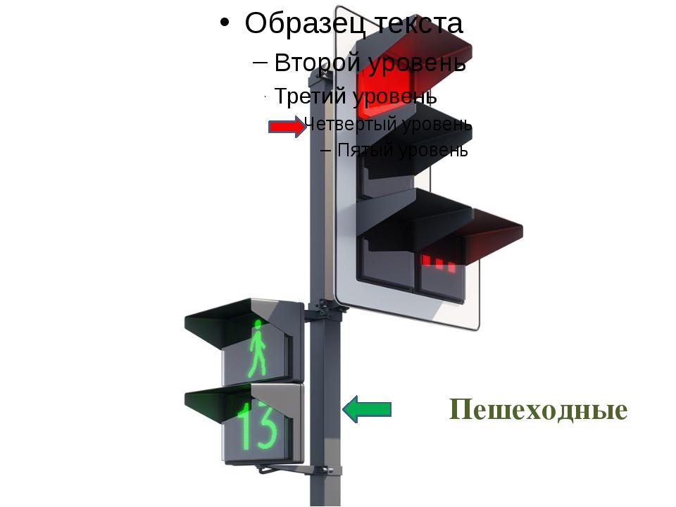 Пешеходные Транспортные