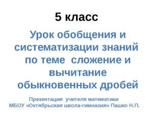 5 класс Урок обобщения и систематизации знаний по теме сложение и вычитание о