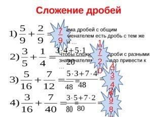 Выбери лепесток с определенным действием 5.Все действия 3.Сложение дробей 4.В