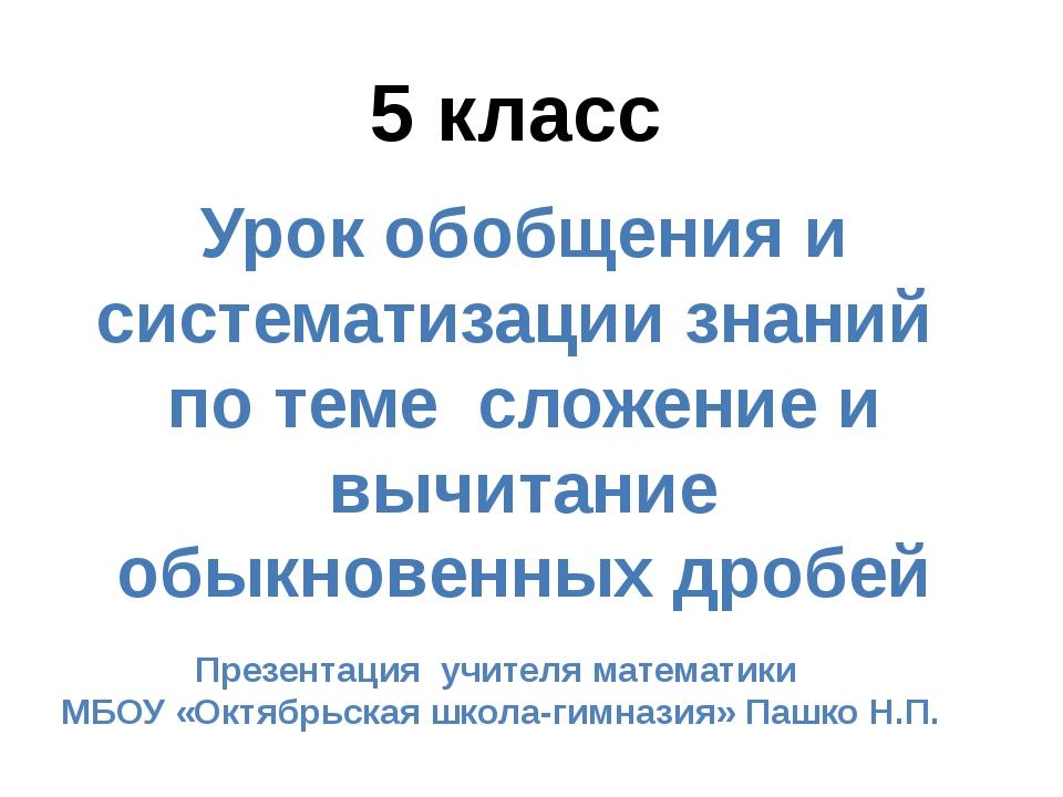 5 класс Урок обобщения и систематизации знаний по теме сложение и вычитание о...