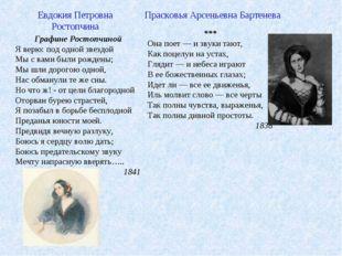 Евдокия Петровна Ростопчина Графине Ростопчиной Я верю: под одной звездой Мы